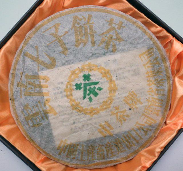 【生茶】孟カ海中茶緑印七子餅茶(1996年)