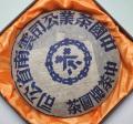 【熟茶】雲南七子餅茶青印(2010年)