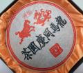 【熟茶】易武竜馬同慶圓茶特級(2000年)
