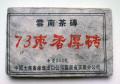 【熟茶】景邁古樹73棗香厚磚250g(2004年)