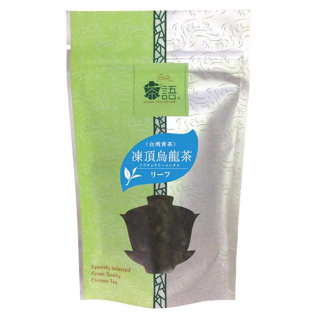 茶語(Cha Yu)リーフ中国茶  凍頂烏龍(トウチョウウーロン)【台湾青茶】