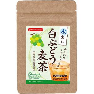 アロマ麦茶 水出し白ぶどう麦茶
