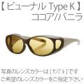 東海光学ビューナル遮光眼鏡オーバーグラス眩しさ防止サングラス