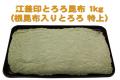根昆布入りとろろ 上(江差印)1kg(たっぷり業務サイズ!)