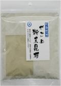 がごめ粉末昆布(北海道産) 100g