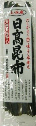 日高昆布(赤) 80g