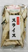 国内産 スライス椎茸20g
