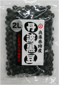 兵庫県産 丹波黒豆2L 200g