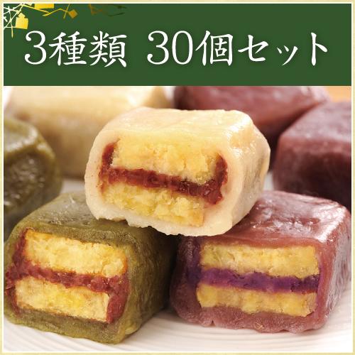 肥後屋 いきなり団子 3種セット 白(小豆あん)、紫芋、よもぎ 各10個 計30個入