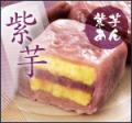 肥後屋 いきなり団子 紫芋(紫芋あん) 5個入