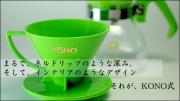 KONO式(コーノ式)