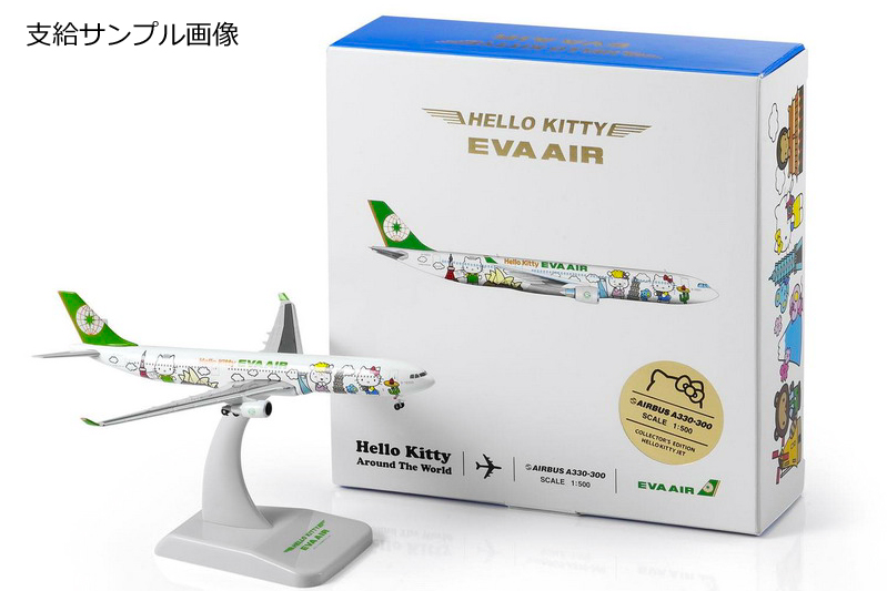 A330 エバー航空 HELLO KITTY AROUND THE WORLD 1:500 HOGAN  [5400899]