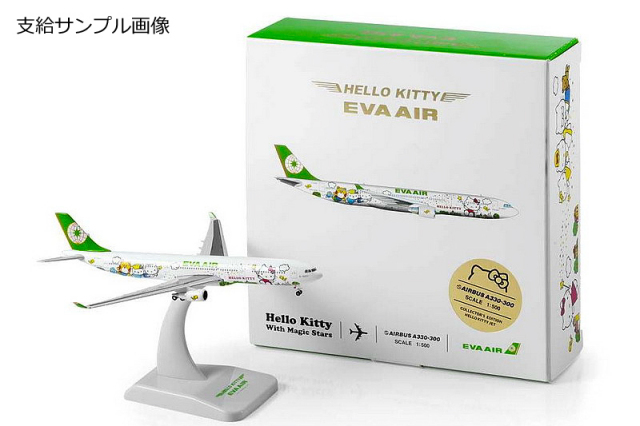 A330 エバー航空 HELLO KITTY   MAGIC STARS 1:500 HOGAN  [5400897]