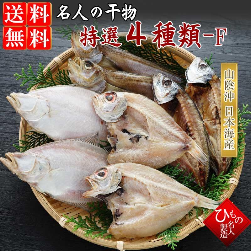 干物(ひもの)詰合   4種(のどぐろ入り)詰合-F【送料無料】※北海道・沖縄・東北は送料520円をお願いします。