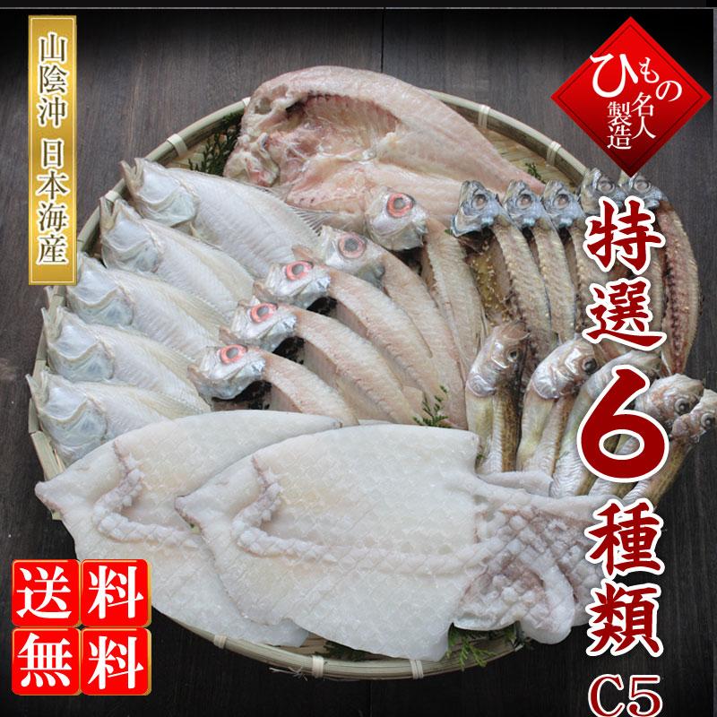 名人の干物(ひもの) 6種詰合-C5(のどぐろ・甘鯛)入り【5名様向け】 【送料無料】 ※北海道・沖縄・東北は送料520円をお願いします