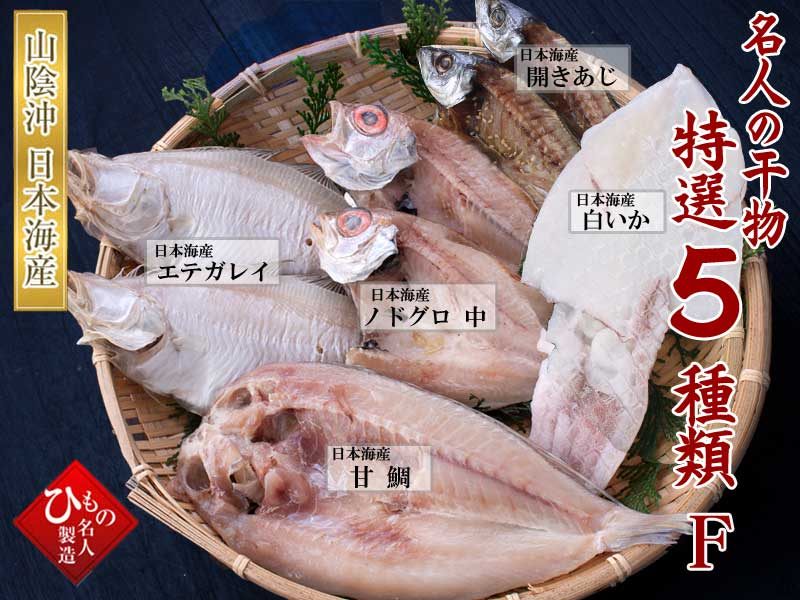 干物(ひもの)詰合 5種詰合-F(のどぐろ中・甘鯛)入り 【送料無料】 ※北海道・沖縄・東北は送料520円をお願いします。