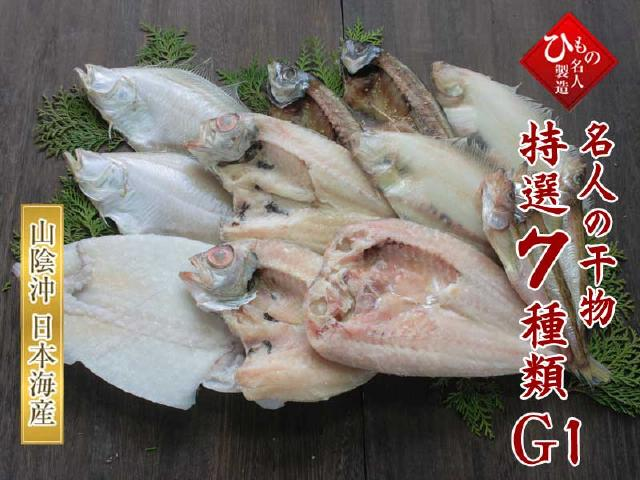 干物(ひもの)詰合 7種(のどぐろ入り)詰合-G1【送料無料】※北海道・沖縄・東北は送料520円をお願いします。