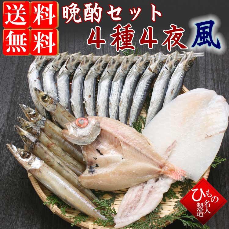 干物(ひもの) 名人の干物 晩酌セット 4種4夜-風【送料無料】※北海道・沖縄・東北は送料520円をお願いします。