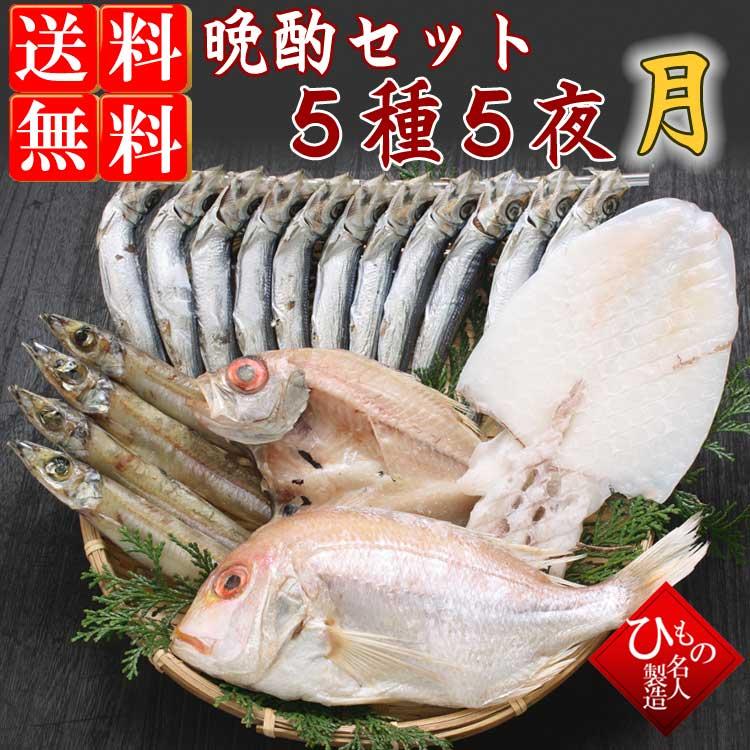干物(ひもの) 名人の干物 晩酌セット 5種5夜-月【送料無料】※北海道・沖縄・東北は送料520円をお願いします。