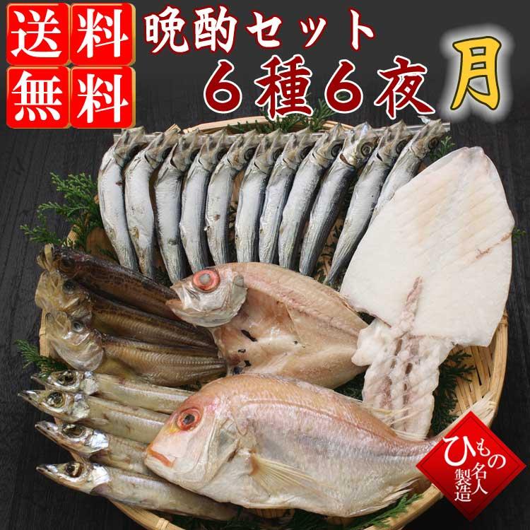 干物(ひもの) 名人の干物 晩酌セット 6種6夜-月【送料無料】※北海道・沖縄・東北は送料520円をお願いします。
