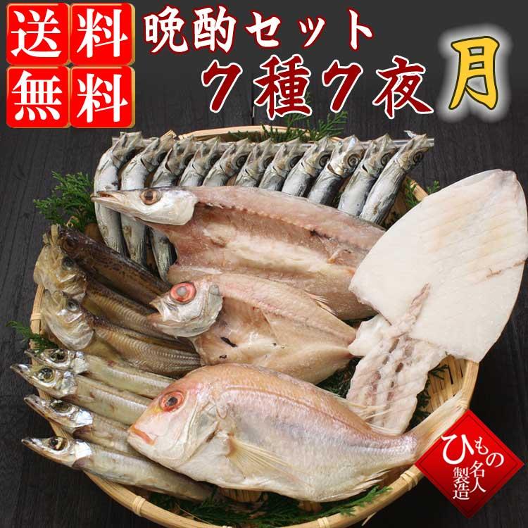 干物(ひもの) 名人の干物 晩酌セット 7種7夜-月【送料無料】※北海道・沖縄・東北は送料520円をお願いします。
