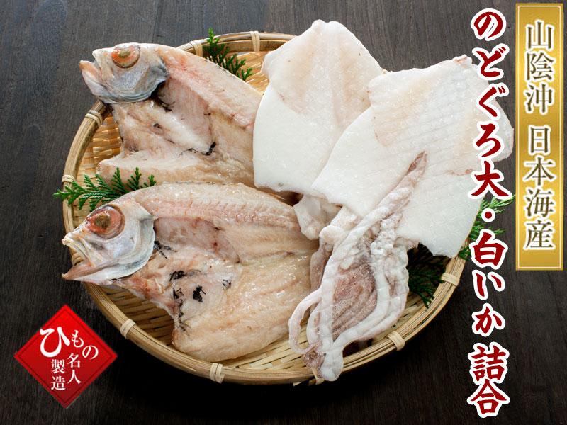名人の干物 特選2種(のどぐろ大・白いか)詰合