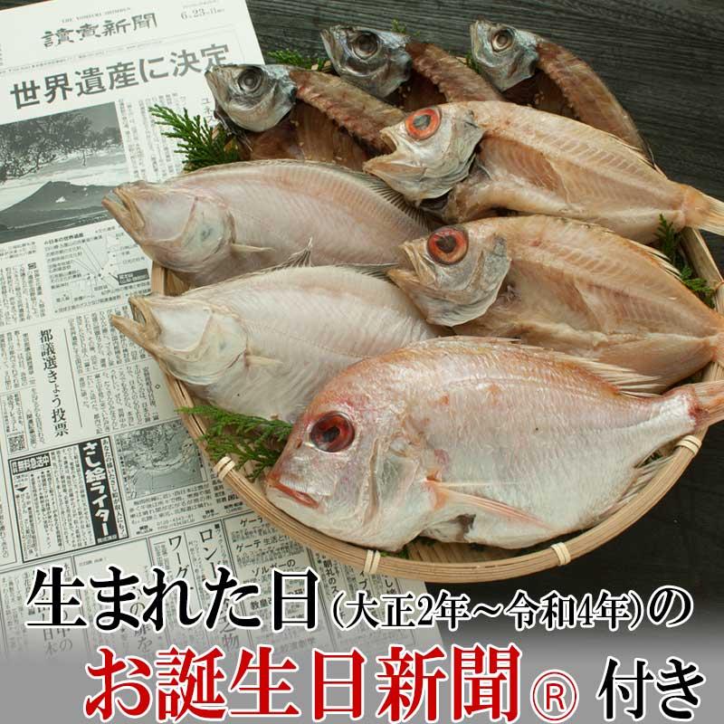 名人の干物 お誕生日新聞セット 50A