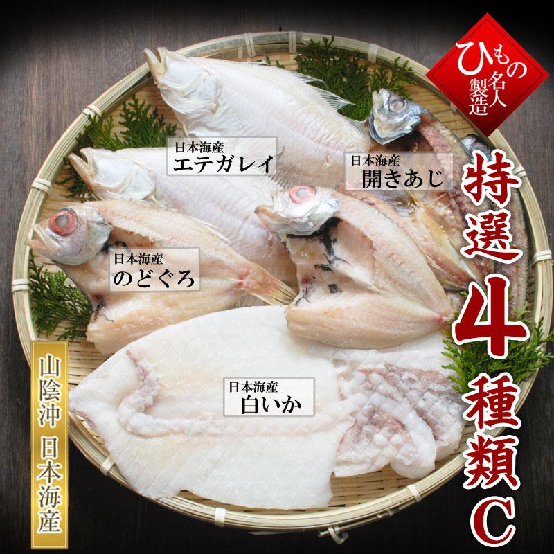 干物(ひもの)詰合   4種詰合-C(のどぐろ・白いか入り)【送料無料】※北海道・沖縄・東北は送料520円をお願いします。