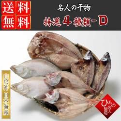 名人の干物4種(甘鯛、のどぐろ入り)詰合-D【送料無料】