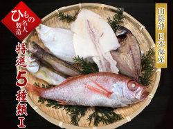 名人の干物5種(のどぐろ特大・半身入り)詰合-I【送料無料】
