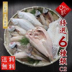 名人の干物6種詰合-C2(のどぐろ・甘鯛)入り 【送料無料】