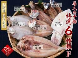 干物6種(のどぐろ・甘鯛入り)詰合-F【送料無料】