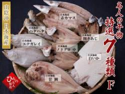 干物7種(のどぐろ・甘鯛入り)詰合-F【送料無料】