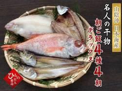 朝ご飯セット4種-4朝_DX