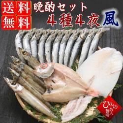 名人の干物 晩酌セット 4種4夜-竹【送料無料】