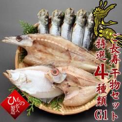 【敬老の日】ご長寿干物4種セットA【送料無料】
