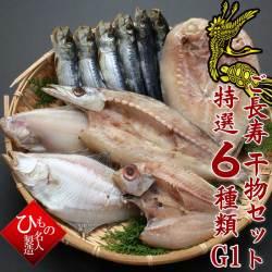 【敬老の日】ご長寿干物6種セットA 【送料無料】