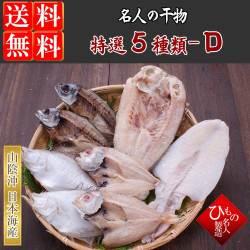 名人の干物<br>5種(のどぐろ入り)詰合-D【送料無料】