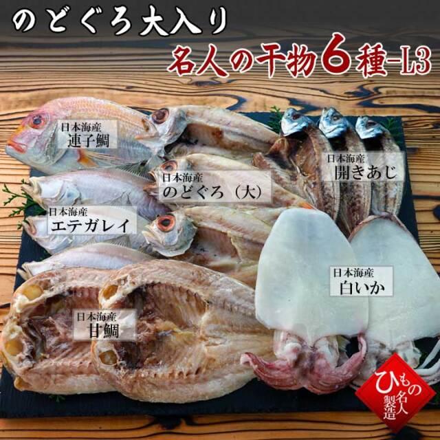 干物(ひもの)詰合 のどぐろ(大)入り 6種詰合-L3【送料無料】※北海道・沖縄・東北は送料520円をお願いします。