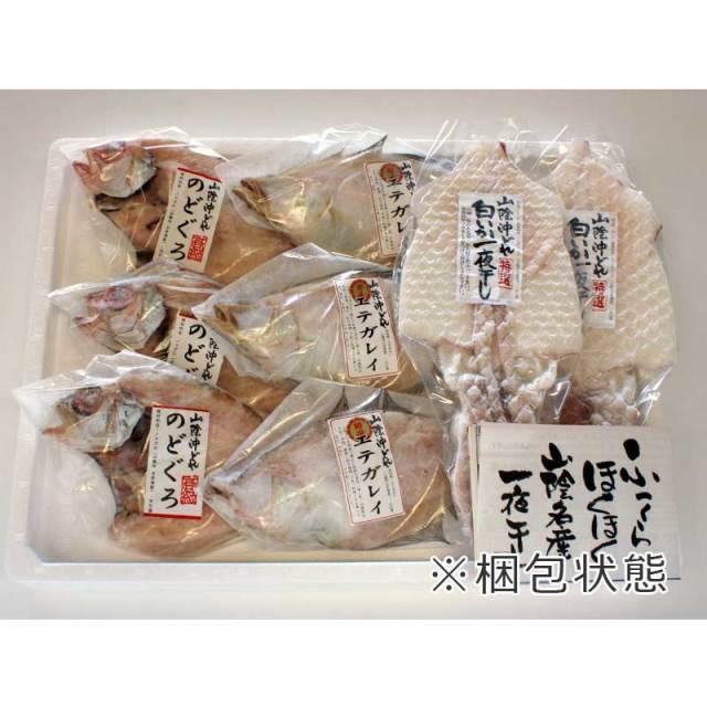 干物(ひもの)詰合 のどぐろ・えてかれい・白いか3種詰合-8尾箱詰め