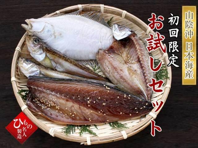 名人の干物(ひもの) 初回限定 お試しセット4種E 【送料無料】 ※北海道・沖縄・東北は送料520円をお願いします。