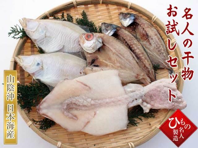 名人の干物 4種お試しセットC(のどぐろ入り) 【送料無料】