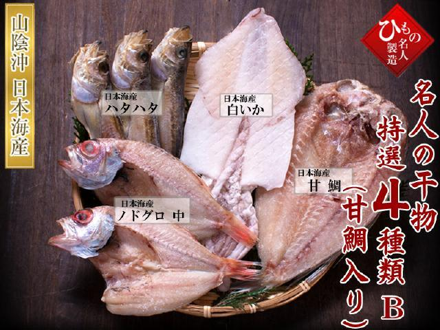 干物(ひもの)詰合 4種-B(甘鯛、のどぐろ入り)