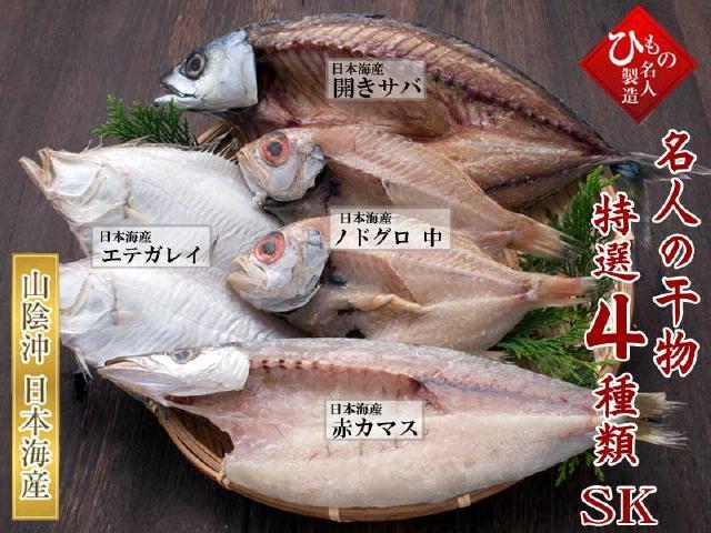 名人の干物特選4種-SK_640