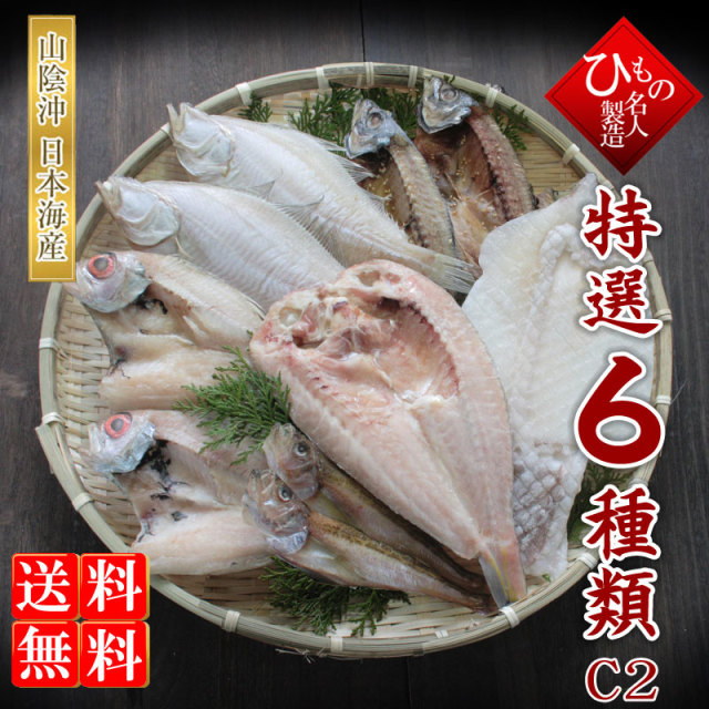 名人の干物6種詰合-C2(のどぐろ・甘鯛)入り 【送料無料】 ※北海道・沖縄・東北は送料520円をお願いします