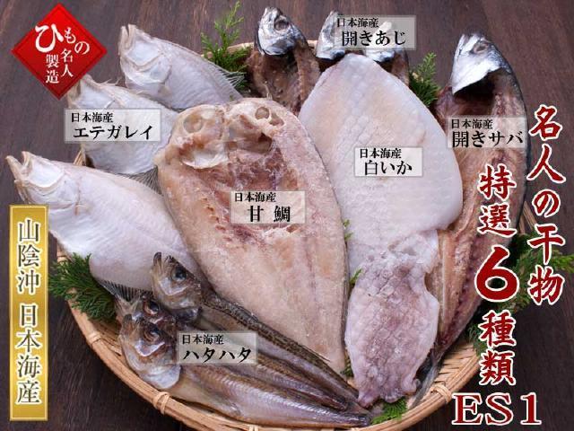 名人の干物特選6種-ES_640