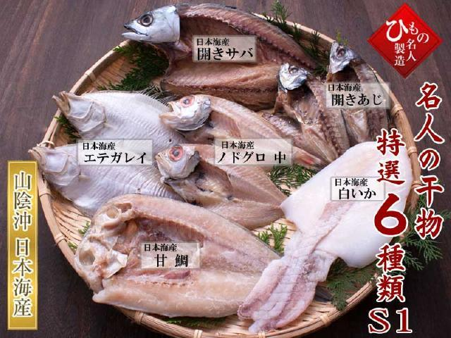 名人の干物特選6種-S1_640