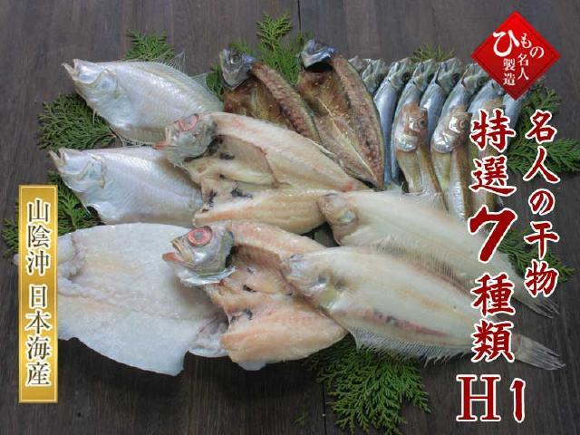 干物(ひもの)詰合 7種(のどぐろ入り)詰合-H1【送料無料】※北海道・沖縄・東北は送料520円をお願いします。