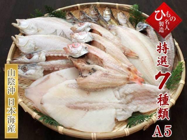 干物7種詰合-A5(のどぐろ入り)【送料無料】※北海道・沖縄・東北は送料520円をお願いします。