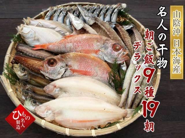 朝ご飯セット9種-19朝_デラックス